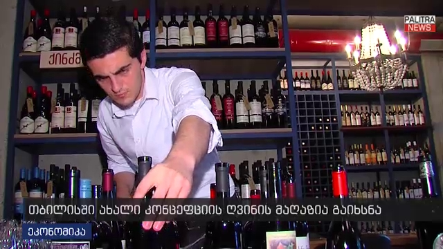 თბილისში ახალი კონცეფციის ღვინის მაღაზია-ბარი გაიხსნა