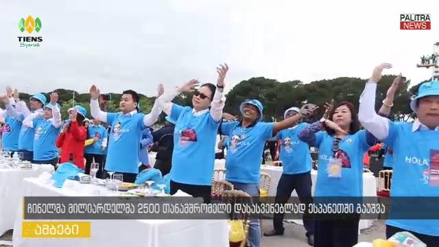 ჩინელმა მილიარდერმა 2500 თანამშრომელი დასასვენებლად ესპანეთში გაუშვა