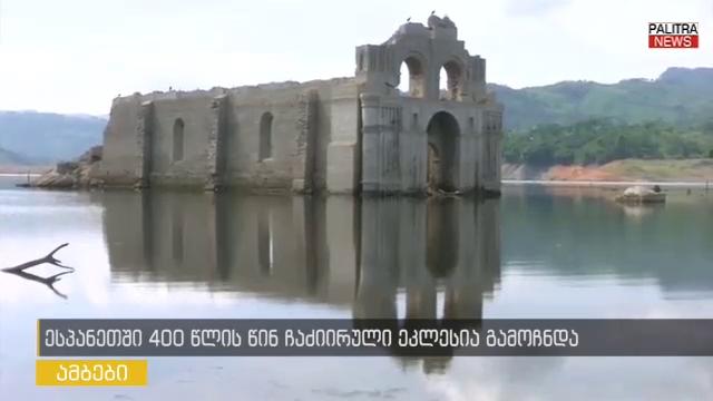 ესპანეთში 400 წლის წინ ჩაძირული ეკლესია გამოჩნდა