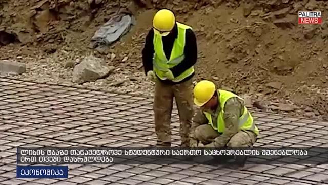 რა მდგომარეობაშია ლისის ტბაზე მშენებარე 320-ადგილიანი სტუდენტური საერთო საცხოვრებელი