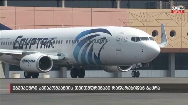 ეგვიპტური ავიაკომპანიის თვითმფრინავი რადარებიდან გაქრა - ბორტზე 56 მგზავრია