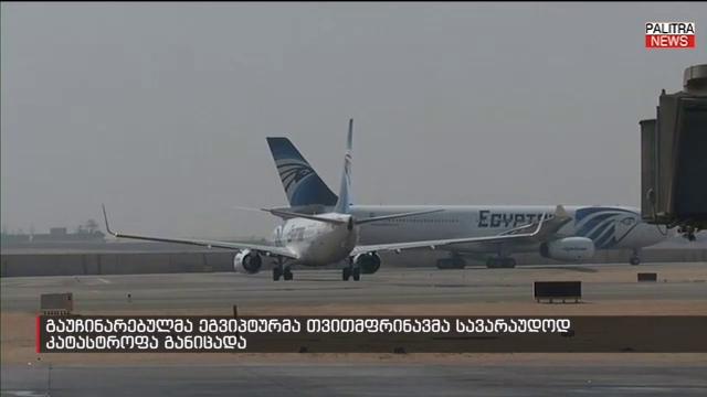 გაუჩინარებულ ეგვიპტურ თვითმფრინავს ხმელთაშუა ზღვაში ეძებენ - უახლესი ინფორმაცია