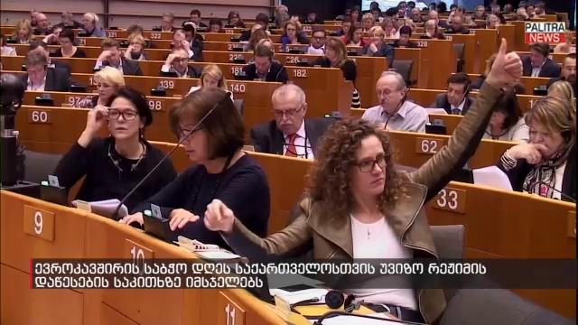 ევროკავშირის საბჭო დღეს საქართველოსთვის უვიზო რეჟიმის დაწესების საკითხზე იმსჯელებს