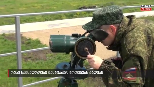 რუსი სამხედროები მასშტაბურ წვრთნებს გადიან
