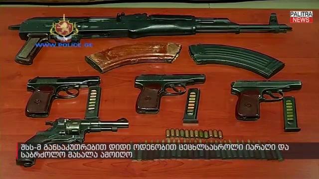რამდენი იარაღი და საბრძოლო მასალა ამოიღო შსს-მ წელს? - პასუხისგებაში 54 პირია მიცემული