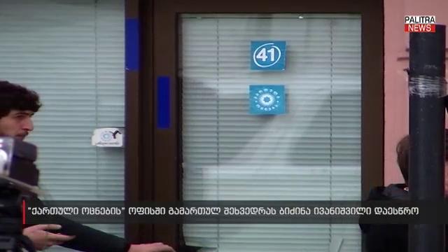 """""""ქართული ოცნების"""" ოფისში გამართულ შეხვედრას ბიძინა ივანიშვილი დაესწრო"""