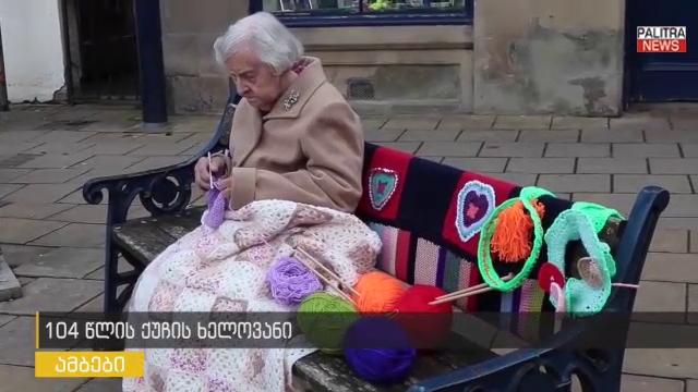 104 წლის ქუჩის ხელოვანი ქალაქებს ფერადი ქსოვილით რთავს