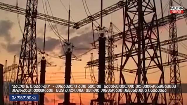 """""""10 წლის მანძილზე საქართველოს ელექტროგადამცემ ინფრასტრუქტურაში 809 მილიონი ევროს ინვესტიცია იგეგმება"""" - გალტ & თაგარტი"""""""
