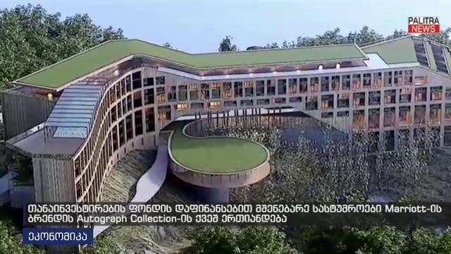 """საქართველოში მშენებარე სასტუმროები, რომლებიც Marriott-ის ბრენდის, """"Autograph Collection-ის ქვეშ ერთიანდება"""