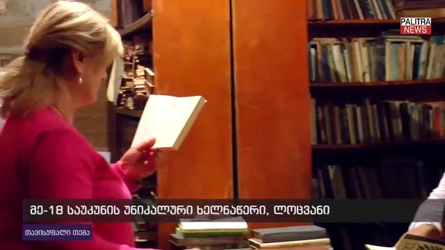 ნახეთ მე-18 საუკუნის უნიკალური ხელნაწერი - ლოცვანი