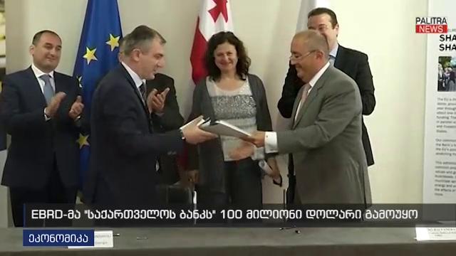 """EBRD-მა """"საქართველოს ბანკს"""" 100 მილიონი დოლარი გამოუყო"""