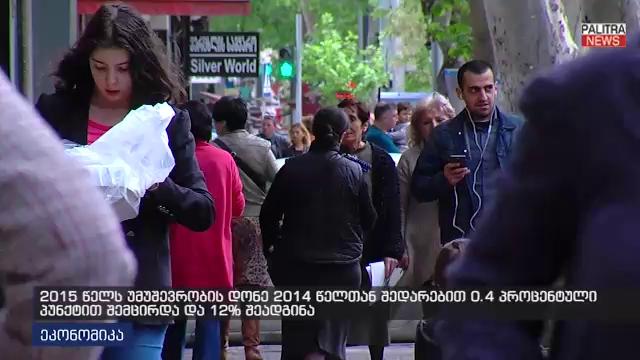 საქართველოში 2015 წელს უმუშევრობის დონემ  12.0% შეადგინა