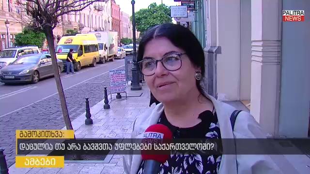 დაცულია თუ არა ბავშვთა უფლებები საქართველოში?