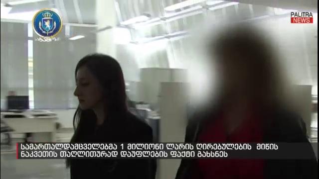 მილიონიანი ნაკვეთის თაღლითურად დაუფლებისთვის 2 ქალი დააკავეს - ოპერატიული ვიდეომასალა