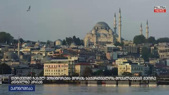 თურქეთში ჩასულ ვიზიტორებს შორის საქართველოს მოქალაქეები მეორე ადგილზე არიან