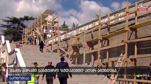"""ვაკის პარკში სასტუმრო """"ბუდაპეშტი"""" აღარ აშენდება"""