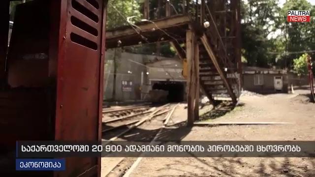 საქართველოში 20 900 ადამიანი მონობის პირობებში ცხოვრობს