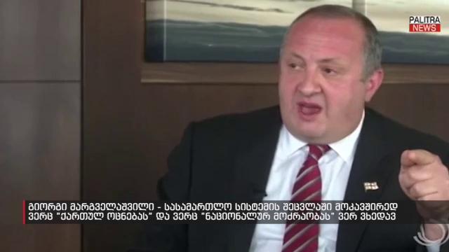 """სასამართლო სისტემის შეცვლაში მოკავშირედ ვერც """"ქართულ ოცნებას"""" და ვერც """"ნაციონალურ მოძრაობას"""" ვერ ვხედავ - მარგველაშვილი"""