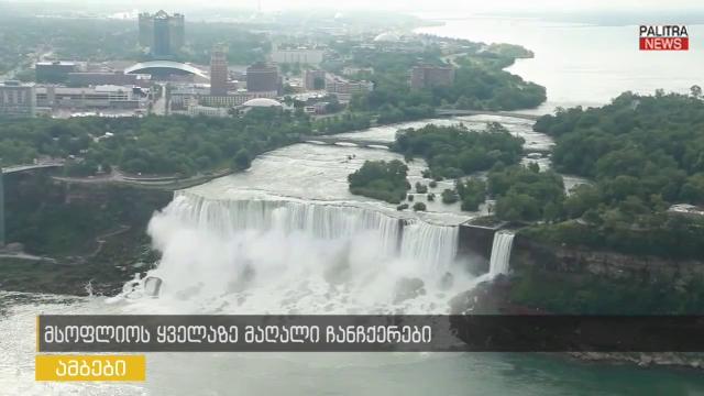 ყველაზე მაღალი ჩანჩქერები მსოფლიოში