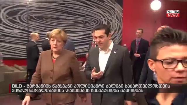 გერმანიაში 167 ათასი ბინიდან უმრავლესობა ქართველებმა გაძარცვეს - რატომ გამოდის გერმანია საქართველოსთან ვიზალიბერალიზაციის წინააღმდეგ?