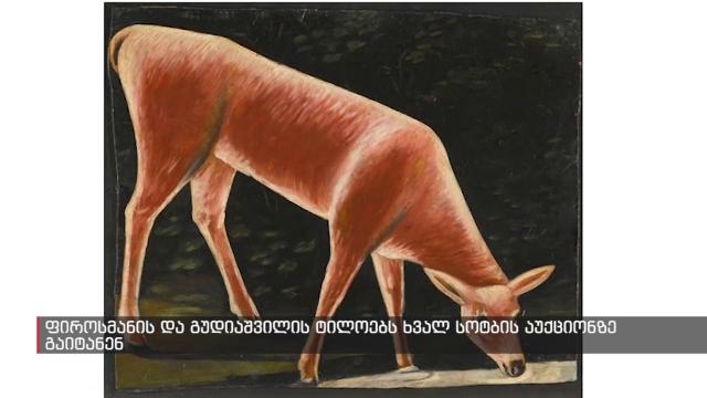 """ნიკო ფიროსმანის ნახატს ხვალ """"სოტბის"""" აუქციონზე რუსული მხატვრობის სექციაში გაიტანენ"""