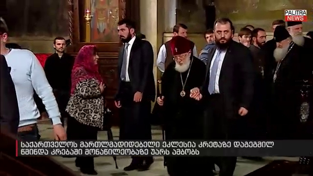 საქართველოს მართლმადიდებელი ეკლესია კუნძულ კრეტაზე დაგეგმილ წმინდა კრებაში მონაწილეობას არ მიიღებს