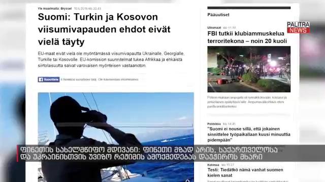 ფინეთი მზად არის საქართველოსა და უკრაინისთვის უვიზო რეჟიმის ამოქმედებას მხარი დაუჭიროს