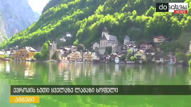 ევროპის ხუთი ყველაზე ლამაზი სოფელი