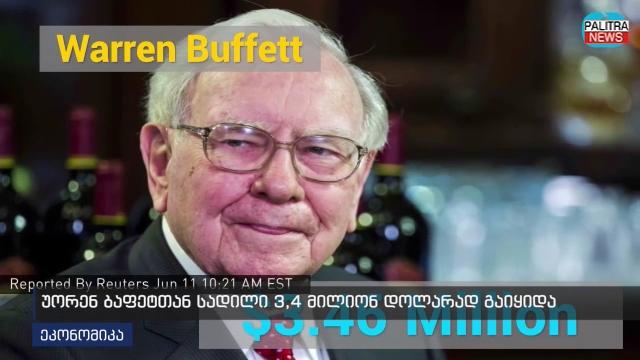 უორენ ბაფეტთან სადილი 3,4 მილიონ დოლარად გაიყიდა