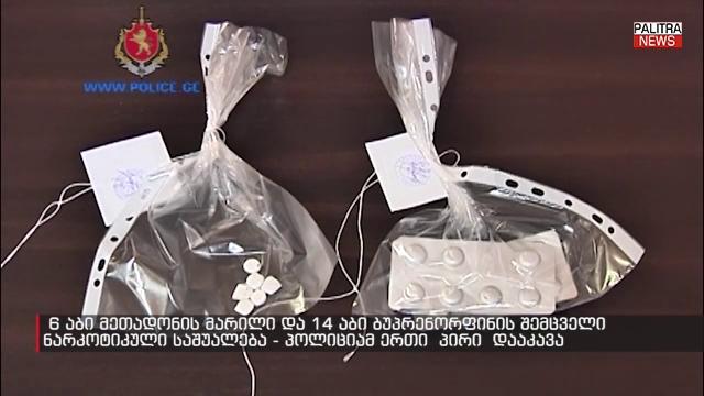 6 აბი მეთადონის მარილი და 14 აბი ბუპრენორფინის შემცველი ნარკოტიკული საშუალება - ერთი პირი დააკავეს