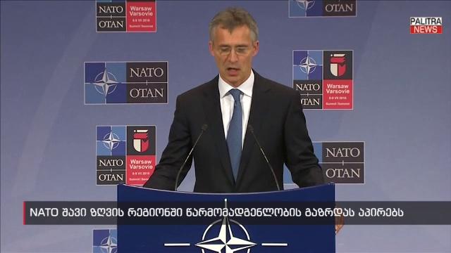 NATO შავი ზღვის რეგიონში წარმომადგენლობის გაზრდას აპირებს