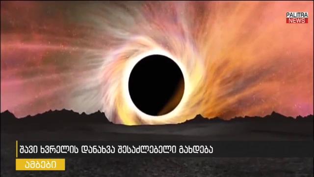 შავი ხვრელის დანახვა შესაძლებელი გახდება