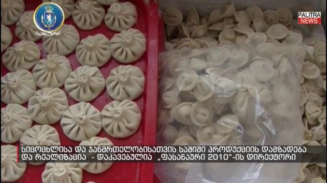თბილისში ჯანმრთელობისთვის საშიში ხინკალი, კატლეტი, ტოლმა და სხვა საკვები იყიდებოდა - ოპერატიული ვიდეომასალა