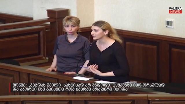 """მოწმე: """"მაგდას შვილი სასტიკად არ უნდოდა. ტყუპებზე იყო ორსულად და აბორტი ისე გაიკეთა, ქმარმა არაფერი იცოდა"""""""