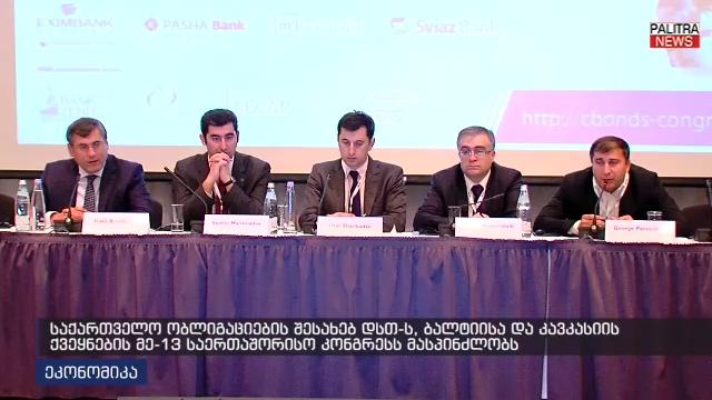 """""""საქართველოში არის მომწიფებული, ობლიგაციების ბაზრის განვითარებისთვის"""" - დსთ-ს, ბალტიისა და კავკასიის ქვეყნების პირველი კონგრესი თბილისში"""