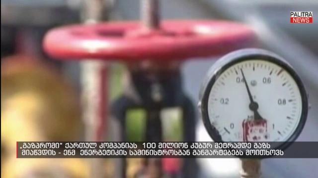 """""""გაზპრომი"""" ქართულ კომპანიას გაზს მიაწვდის - ენმ ენერგეტიკის სამინისტროსგან განმარტებებს მოითხოვს"""