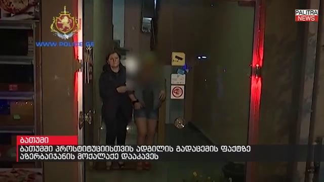 აზერბაიჯანელი ქალბატონი ბათუმში პროსტიტუციისთვის სასტუმროს აქირავებდა