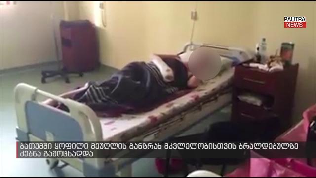 ბათუმში ყოფილმა მეუღლემ 27 წლის ქალი ჩაქუჩით დაასახიჩრა და მიიმალა - ბრალდებულზე ძებნა გამოცხადდა