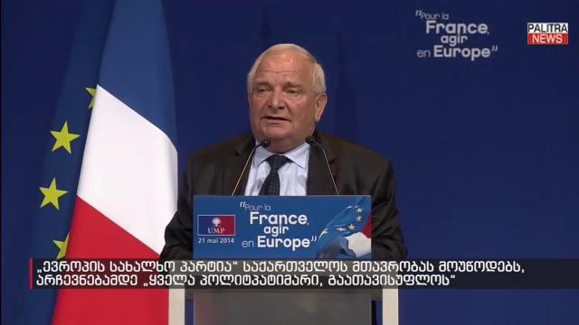 """""""ევროპის სახალხო პარტია"""" საქართველოს მთავრობას მოუწოდებს, არჩევნებამდე ყველა პოლიტპატიმარი გაათავისუფლოს"""