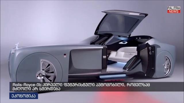 Rolls-Royce-ის პირველი ფუტურისტული ავტომობილი, რომელსაც მძღოლი არ სჭირდება