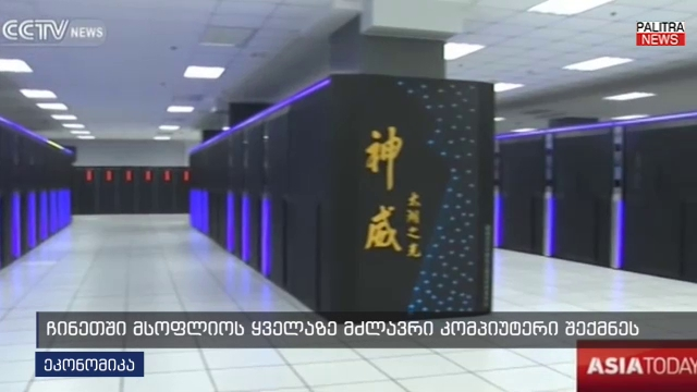რა მონაცემები აქვს მსოფლიოს ყველაზე მძლავრ კომპიუტერს, რომელიც ჩინეთში შექმნეს