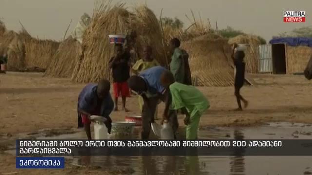 ნიგერიაში ბოლო ერთი თვის განმავლობაში შიმშილობით 200 ადამიანი გარდაიცვალა