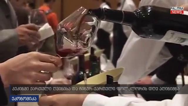 პეკინში ქართული ღვინისა და ჩინურ-ქართული ფოლკლორის დღე აღინიშნა