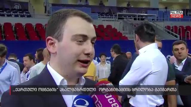 """ვინ აირჩიეს """"ქართული ოცნების"""" ახალგაზრდული ორგანიზაციის თავმჯდომარედ"""