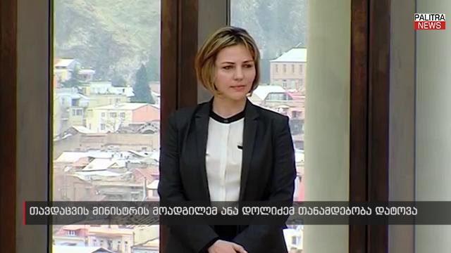 თავდაცვის მინისტრის მოადგილე ანა დოლიძემ თანამდებობა დატოვა
