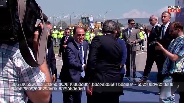 """ვინ მოხვდება """"ქართული ოცნების"""" საარჩევნო სიაში? - ხელისუფლების წარმომადგენლების შეფასებები"""