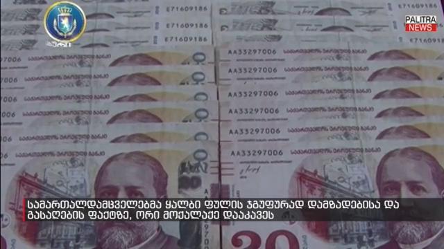 ყალბი ფულის დამზადება ჯგუფურად - ბრალდებულები სავაჭრო ობიექტებსა და ტაქსის მძღოლებზე კუსტარულად დამზადებულ კუპიურებს ასაღებდნენ