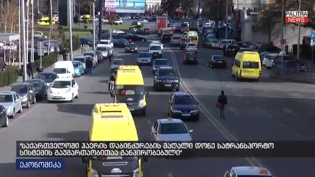 """""""საქართველოში ჰაერის დაბინძურების მაღალი დონე სატრანსპორტო სისტემის გაუმართაობითაა განპირობებული"""""""