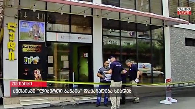 """ქუთაისში """"ლიბერთი ბანკში"""" ნიღბიანი და შეიარაღებული პირები შეიჭრნენ და დაყაჩაღება სცადეს"""