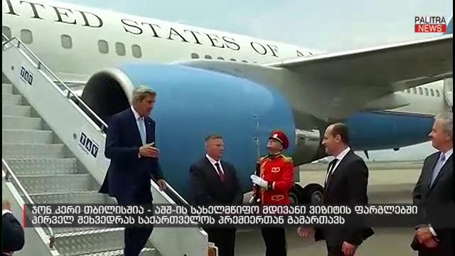 ჯონ კერი თბილისშია - აშშ-ის სახელმწიფო მდივნის დახვედრის კადრები აეროპორტიდან
